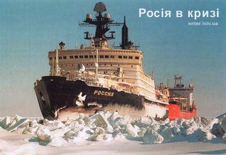 Росія в кризі