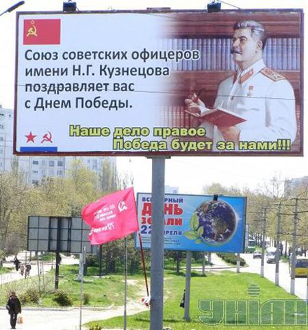 Союз советских офицеров і Сталін