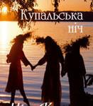 книга Купальська Ніч