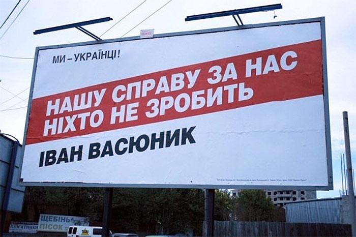 реклама васюник