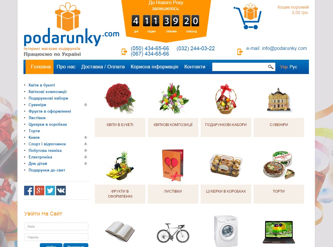 podarunky.com