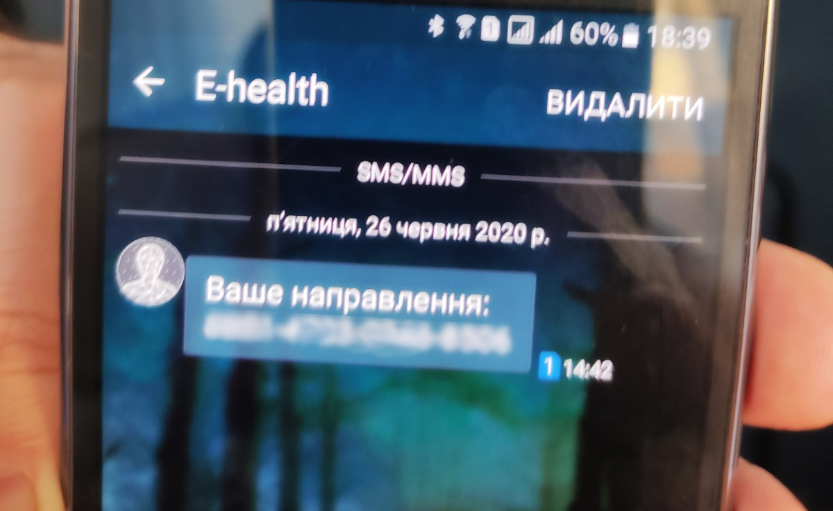 смс E-health ваше направлення