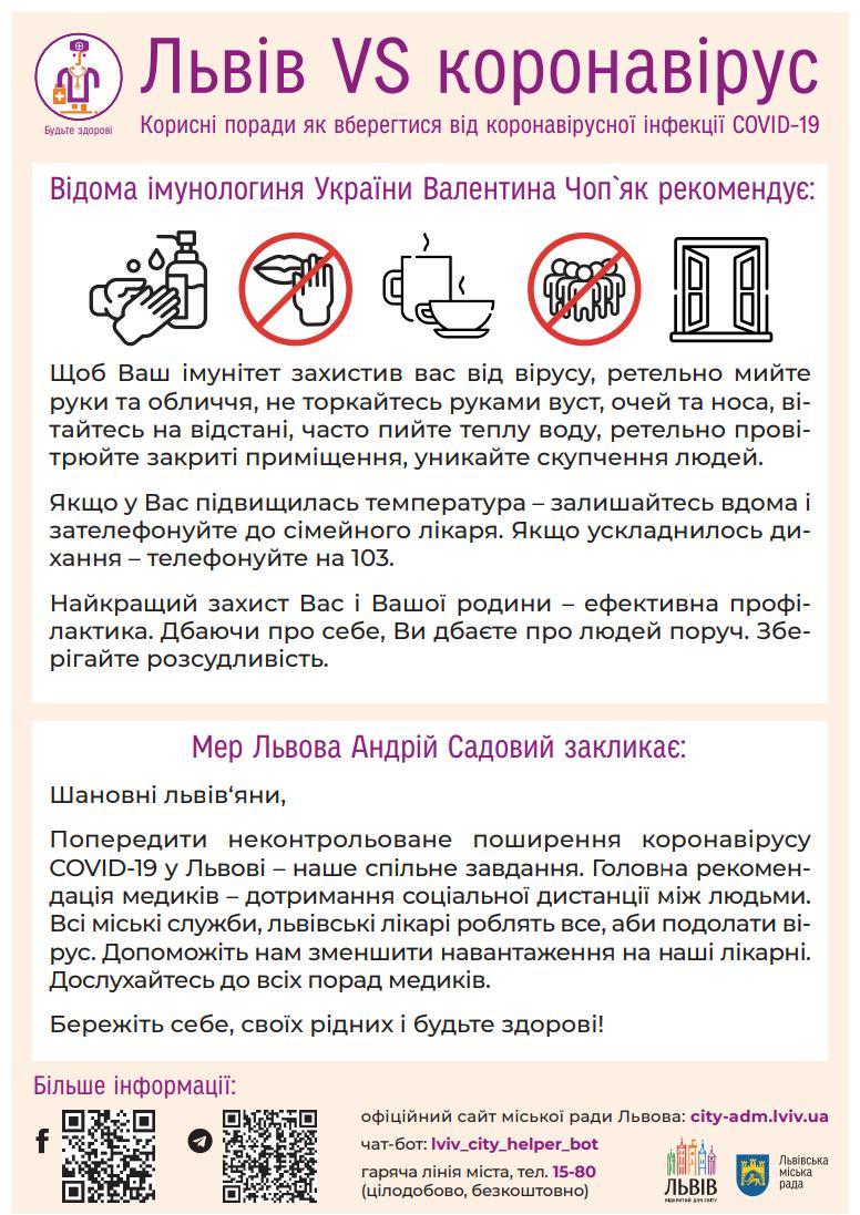 рекомендації імунологині